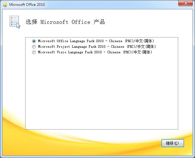 Office 2010 Multilanguage