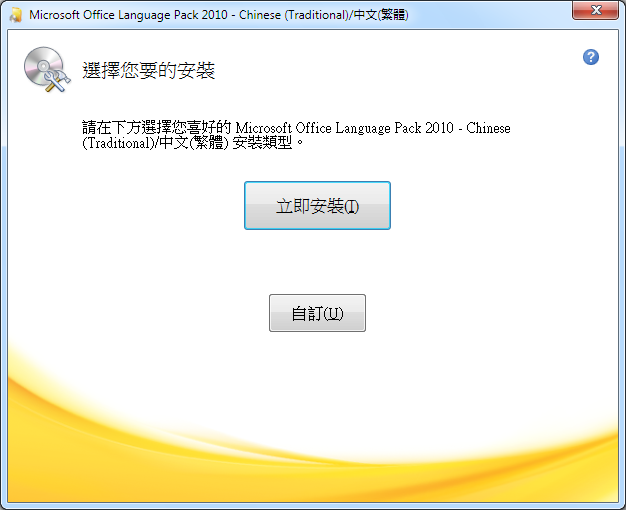 office 2010 traditional chinese language pack download