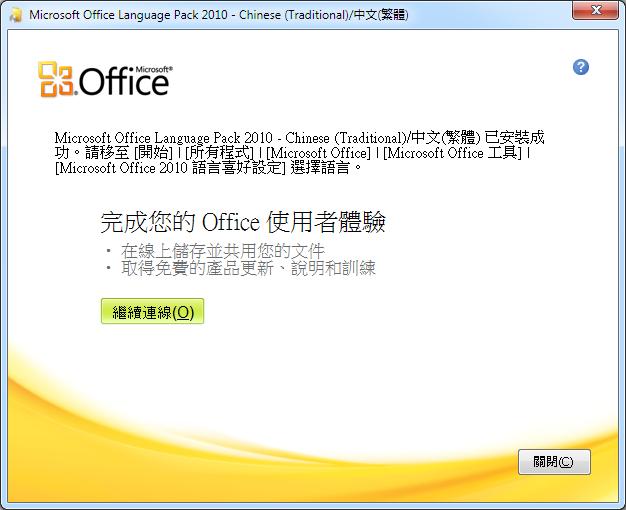 microsoft office 2010 arabic language pack free download