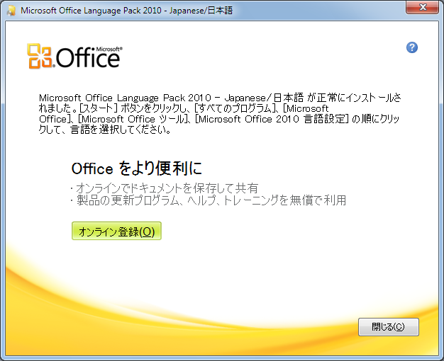 You Will Get The New Office IME 2010 (see Http://www.microsoft.com/japan/ Office/2010/ime/default.mspx)
